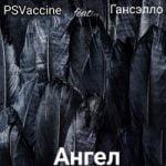 PSVaccine & Гансэлло — Ангел