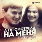 Рустам Нахушев — А ты смотрела на меня