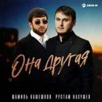 Рустам Нахушев & Шамиль Кашешов — Она другая