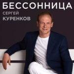 Сергей Куренков — Бессонница