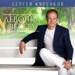 Сергей Куренков — Девочка-весна