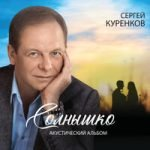 Сергей Куренков — Как же я соскучился
