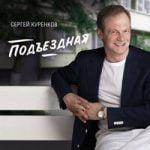 Сергей Куренков — Подъездная