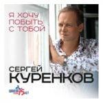Сергей Куренков — Я хочу побыть с тобой