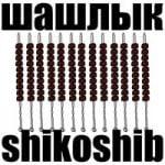 shikoshib — Шашлык