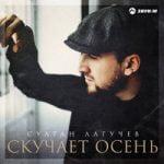 Султан Лагучев — Скучает осень