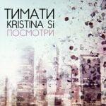 Тимати & Kristina Si — Посмотри