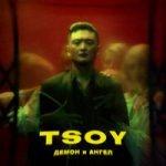 TSOY — Демон и ангел