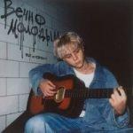 Ваня Дмитриенко — Вечно молодым
