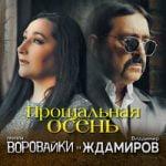 Владимир Ждамиров & Воровайки — Прощальная осень